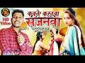 song      kawane karanawa sajana  bhojpuri song 2021