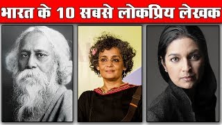 Famous Authors From India