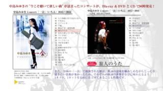 『中島みゆき Concert「一会」(いちえ)2015~2016』トレーラー [公式]