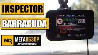 Inspector Barracuda обзор комбо видеорегистратора