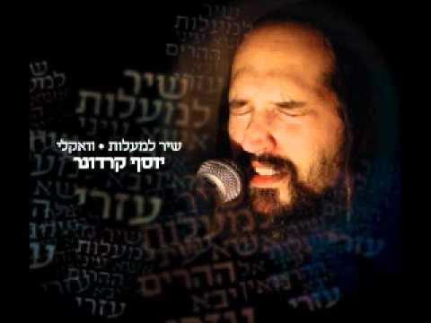 Yosef Karduner - Shir La'ma'alot Acapella Tehillim Psalm 121