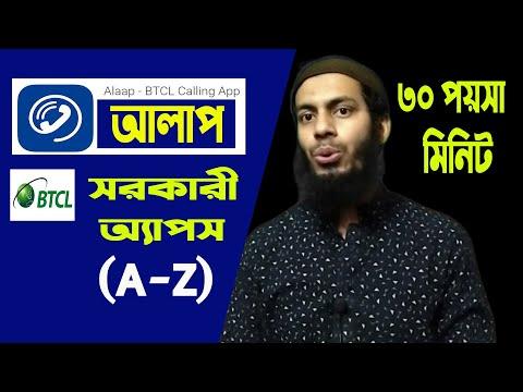 আলাপ অ্যাপস। Alaap BTCL। (Bangladesh Govt.)। Alaap App।  Alaap apps BTCL।
