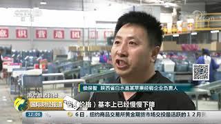 [国际财经报道]原产地访价格 陕西白水县:苹果经销商积极采购 电商销售异军突起  CCTV财经