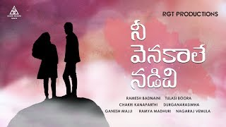 Nee Venakale Nadichi Song | Nee Venakale Nadichi Cover Song By Ramesh Badnaini | Latest Cover Songs