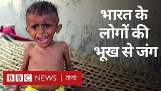 India Global Hunger Index में Bangladesh और Pakistan से भी पीछे है (BBC Hindi)