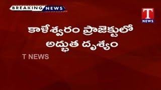 కాళేశ్వరం ప్రాజెక్ట్ లో అద్బుత దృశ్యం  Telugu