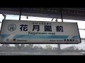 【京急本線】花月園前駅   ~JR鶴見線・国道駅も~  Kagetsuen-mae