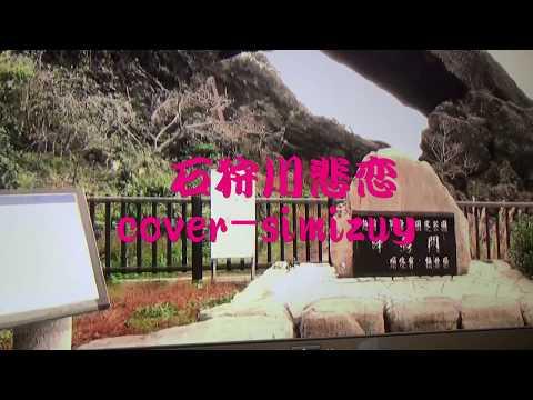 石狩川悲恋cover- simizu y