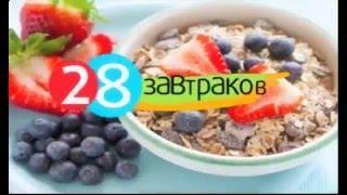 Белковая диета для похудения от Елены Малышевой. Диета елены малышевой 10 дней меню