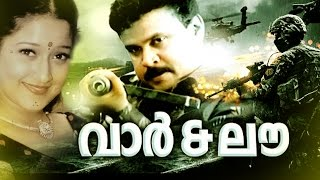 War and Love | Malayalam Full Movie | Dileep & Laila | Family Entertainer