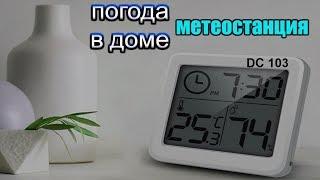 Метеостанция домашняя - DC 103/Обзор/Термометр-Гигрометр с Aliexpress