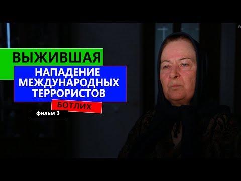 ВЫЖИВШАЯ Нападение МЕЖДУНАРОДНЫХ террористов БОТЛИХ фильм 3