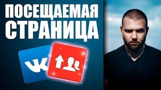 Как сделать страницу ВКонтакте посещаемой. Иван Новинский.
