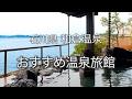 和倉温泉オススメのホテル・温泉旅館|Wakura Onsen Hotels