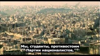 """Фильм """"Пожары"""" 2011 (трейлер)"""