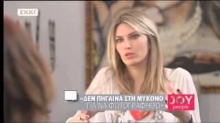 Gossip-tv.gr Εύα Καϊλή:Δεν πήγαινα Μύκονο για να φωτογραφηθώ