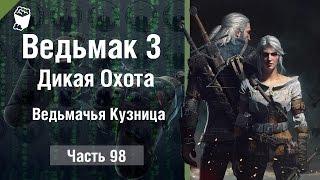 Ведьмак 3: Дикая Охота прохождение #98, Ведьмачья Кузница, Старые друзья