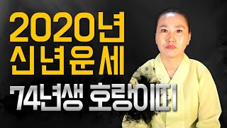 ◆ 범띠 신년운세사주 ◆  2020년 74년생 47세 범띠 호랑이띠 신년운세사주