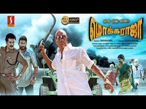 New Release Tamil Full Movie 2018   Ore Oru Raja Mokka Raja   New Tamil Online Movie 2018   Full HD