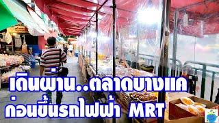 เดิน..ตลาดบางแค ก่อนขึ้นรถไฟฟ้า MRT (Bang Khae Market)