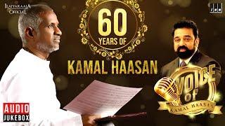 Voice Of Kamal Haasan Jukebox   Celebrating 60 Years Of Kamal Haasan   Ilaiyaraaja Official