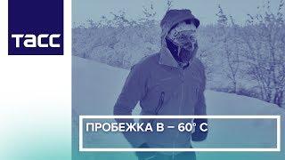 Пробежка в – 60° C