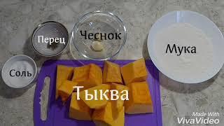 """Готовим из тыквы: #1 """"Тыква фри""""(напоминает картофель фри)"""