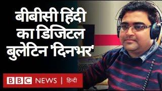 बीबीसी हिंदी का डिजिटल बुलेटिन 'दिनभर, 21 जनवरी 2021 (BBC Hindi)