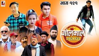 Golmaal Episode -121 | एलिसले प्र्यांक गर्दा कुटाई खायो !! 05 Nov 2020 |  | Nepali Comedy Serial