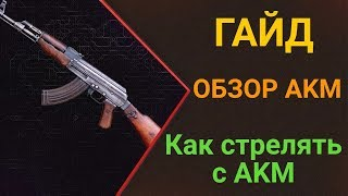 Гайд как стрелять с AKM PLAYERUNKNOWN'S BATTLEGROUNDS | PUBG