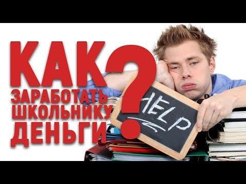 Как заработать школьнику? Заработок в интернете. Делимся опытом ????