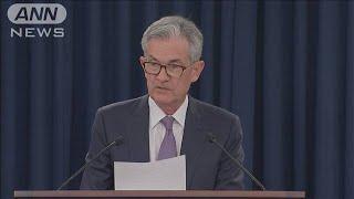 米FRBが追加利下げ決定 貿易摩擦への警戒感から(19/09/19)