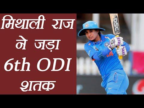 Women's World Cup : Mithali Raj hits (109) 6th ODI ton l वनइंडिया हिंदी