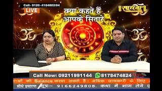 Live show on sadhna tv  | 29 June | Sakshi Sanjeev Thakur Live |