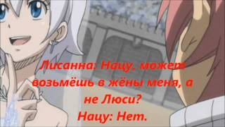 Нацу и Люси - Ромео и Золушка (Вокалоиды)