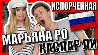 МАРЬЯНА РО учит МАТЕРИТЬСЯ КАСПАРА ЛИ на РУССКОМ языке! (озвучка StrikeMeOut)