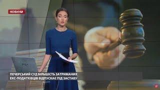 Випуск новин за 12:00: Корупціонерів відпускають під застави