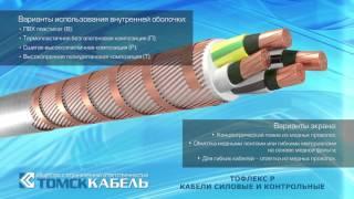 Кабели силовые и контрольные с изоляцией из этиленпропиленовой резины ТОФЛЕКС Р(Силовые кабели предназначены для передачи и распределения электрической энергии в сетях на номинальное..., 2015-12-29T07:39:12.000Z)