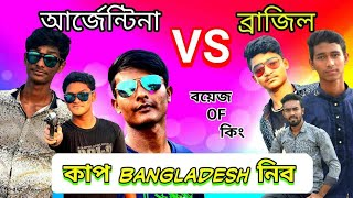 Argentina Vs Brazil Bangla Funny Video | Russia World Cup 2018 | Boyz OF King