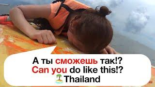 Парусник, ВиндСерфинг или как покорить Mavericks в Тайланде ;)