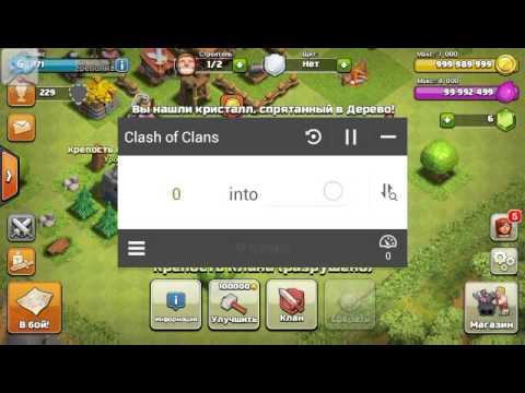 Как взломать Clash Of Clans!