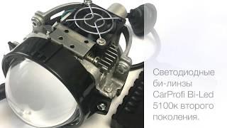 Светодиодные би-линзы CarProfi Bi-LED2, 5100K, 3.0'' LG innotek