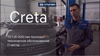 видео Техническое обслуживание Хендай (Hyundai)