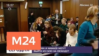 Смотреть видео Следствие по делу Кокорина и Мамаева продлили до 8 февраля - Москва 24 онлайн