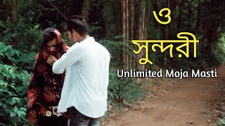 Unlimited Moja Masti | O Sundori | Bangla Funny Video | (Sohorbashi) 2019