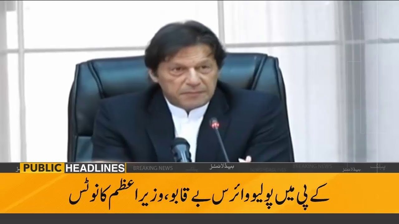 Public News Headlines | 12:00 AM | 21 August 2019