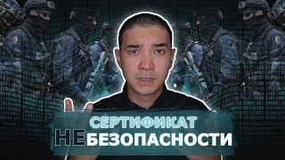 КАЗНЕТУ ПРИШЕЛ ПИЗ*ЕЦ / Сертификат НЕбезопасности