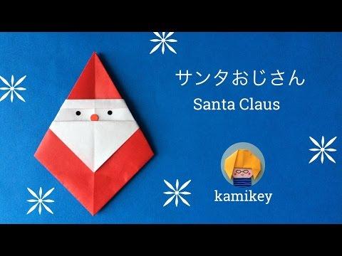 クリスマス折り紙★サンタおじさん Santa Claus