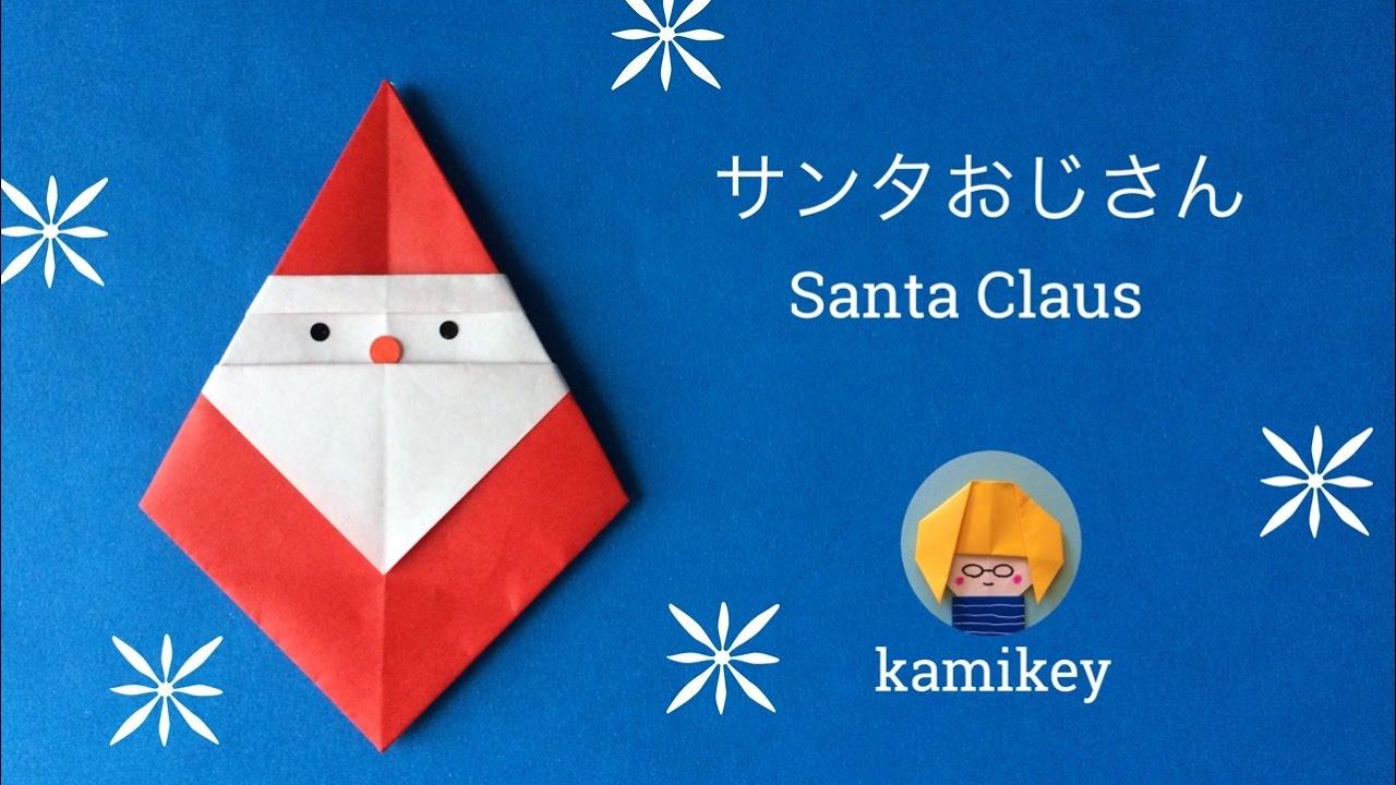 折り紙★1枚で簡単!サンタおじさん Santa Claus origami(カミキィ kamikey)