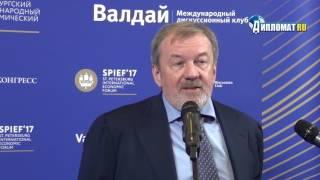 Председатель совета Фонда развития и поддержки клуба Валдай Андрей Быстрицкий